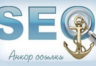 Доверие Google к ссылкам с измененным текстом в анкоре или URL значительно ниже