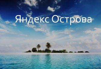 Первые итоги работы проекта «Яндекс.Острова»