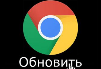 Новый функционал и обновления браузера Google Chrome