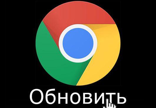 Новый функционал и обновления браузера Google Chrome