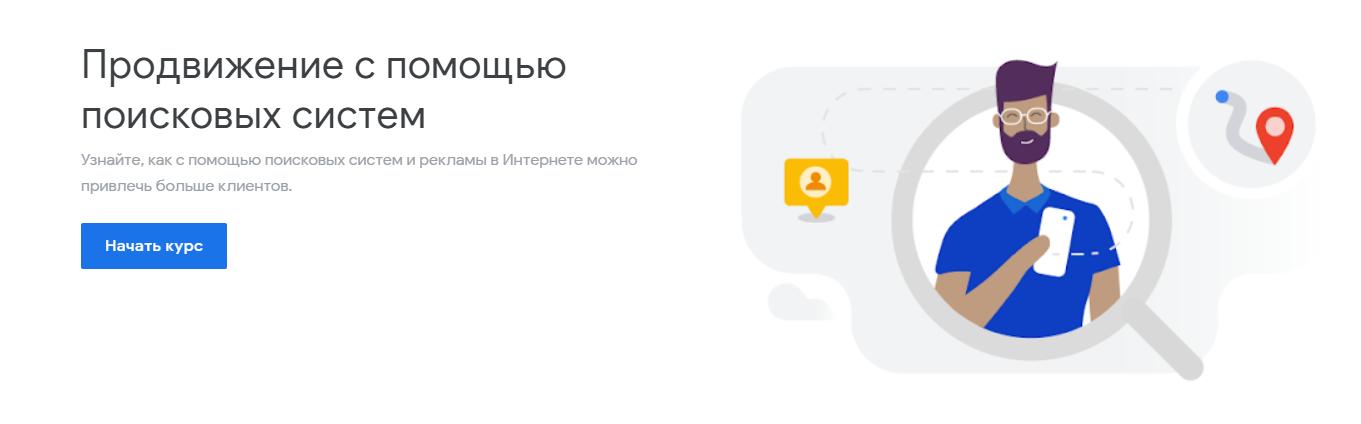 SEO курс от гугл поиск