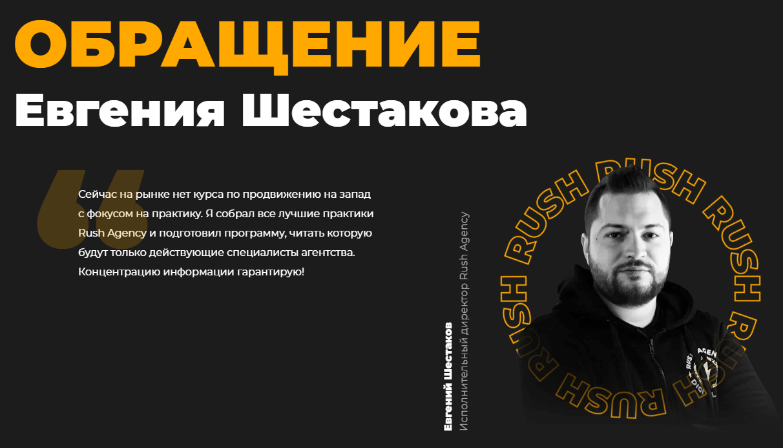 Евгений Шестаков о курсе SEO на запад