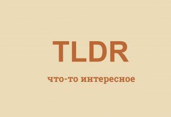 TLDR или TL;DR что за на!