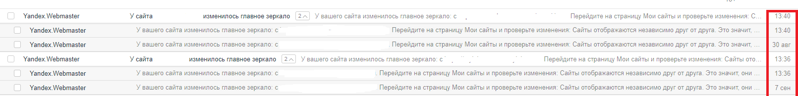 зеркала Яндекс в вебмастере
