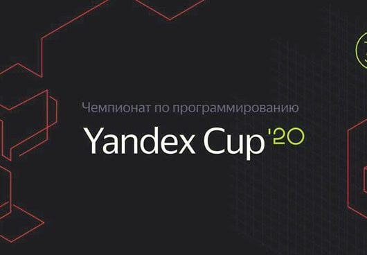 Чемпионат по программированию Yandex Cup в разгаре