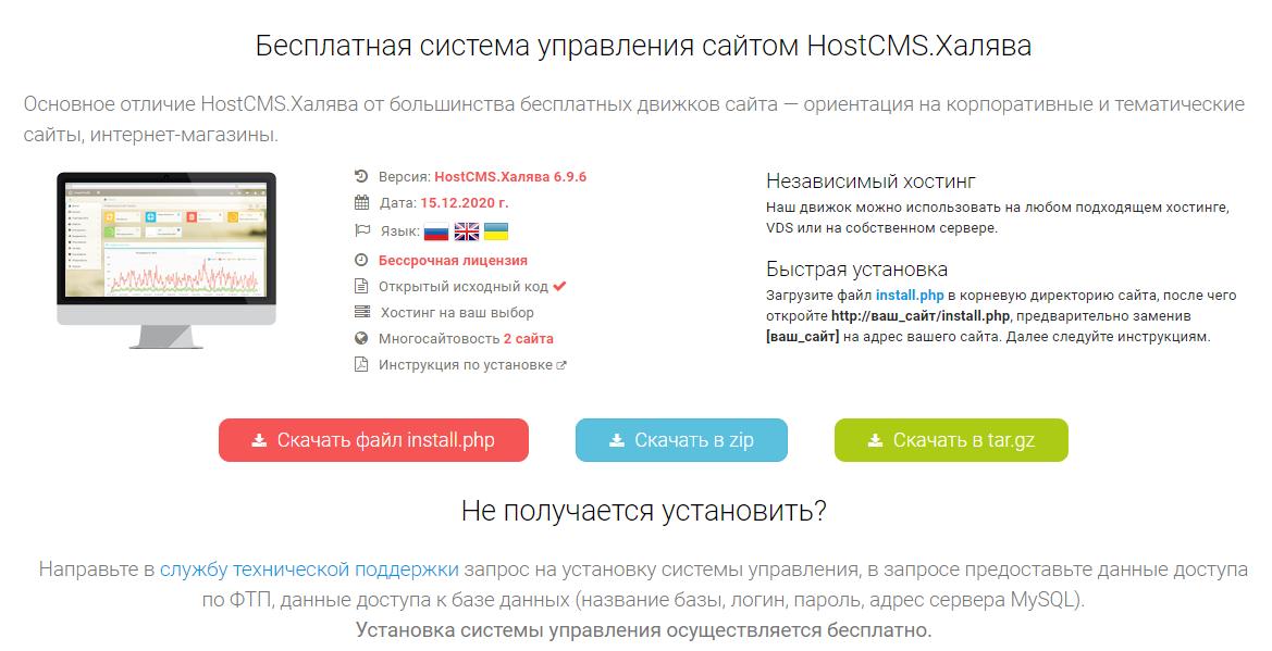 лицензия HostCMS.Халява