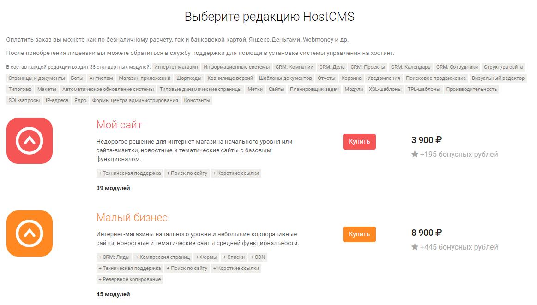 HostCMS версии Малый.Бизнес