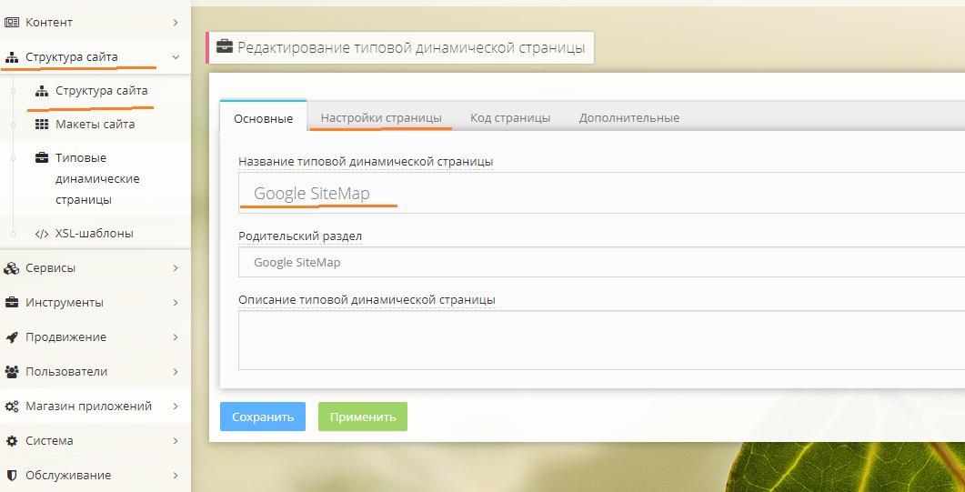 Настройка sitemap.xml Хост ЦМС